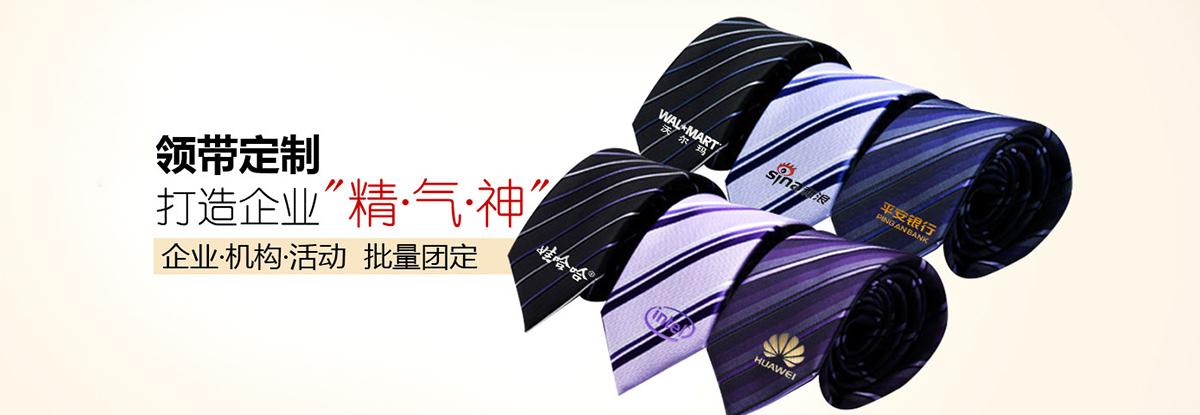 领带丝巾定制